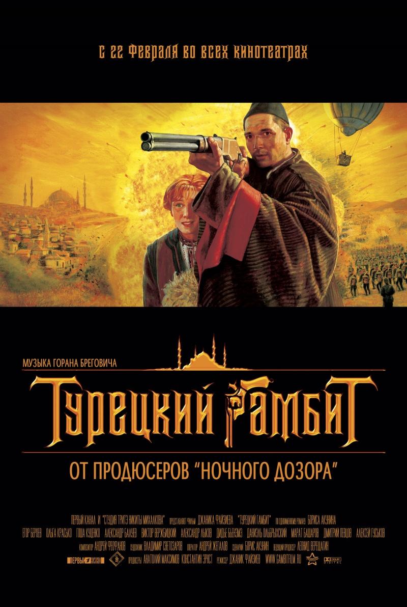 «Охота На Изюбря» / 2005